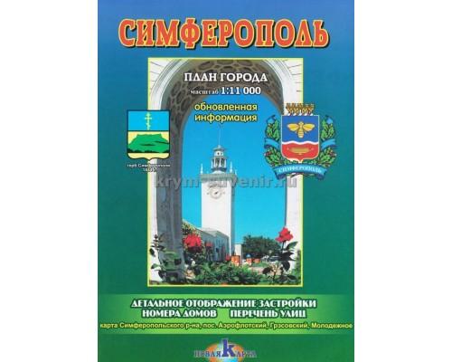 Карта (НоваяКарта) Симферополь план города 1:11 000