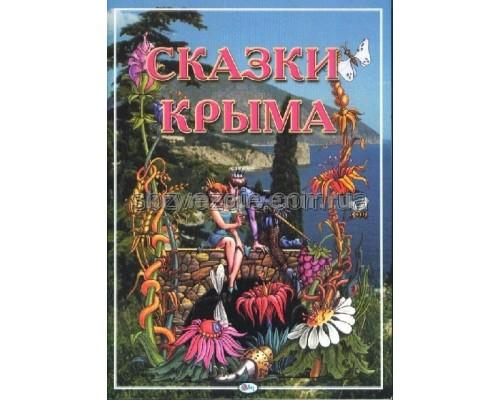 Книга (Свит) Сказки Крыма, м/о