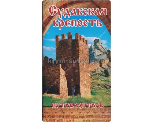 Брошюра (Свит) Судакская крепость, путеводитель, м/о