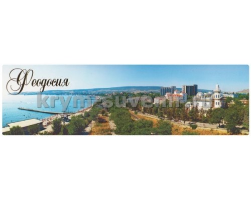 Феодосия (08-39-02-00) панорама, гориз. магнит