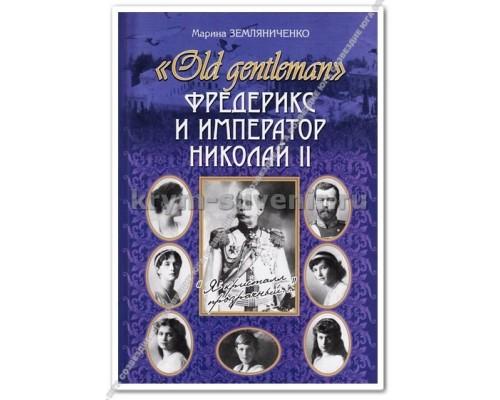 Книга Old genteleman Фредерикс и император Николай II  (М. Земляниченко, Бизнес Информ, 2011) т/о