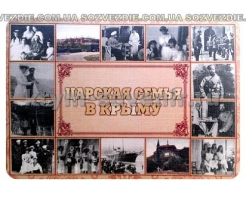 Царская семья в Крыму  (Амазонка) н-р открыток