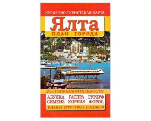 Карта курортно-туристская Ялта план города + планы курортных поселков КРАСНАЯ (Свит)