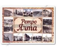 Набор открыток Ялта РЕТРО (Амазонка)