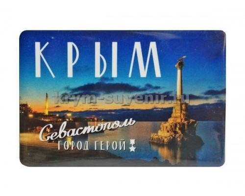 Магнит плоский (ЯркоЯрко) DCR07 Севастополь вечерний