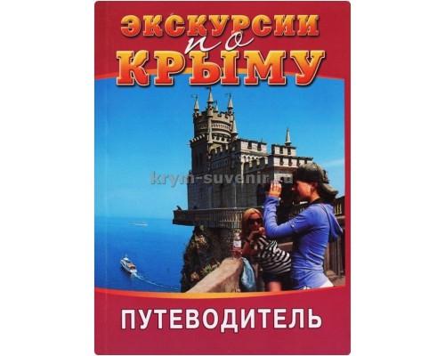 Брошюра (Свит) Экскурсии по Крыму, путеводитель, клапан