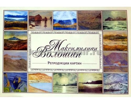 Набор открыток Максимилиан Волошин Репродукция картин (Терра-АйТи)