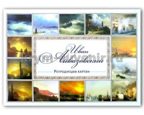 Набор открыток Иван Айвазовский Репродукция картин (Терра-АйТи)