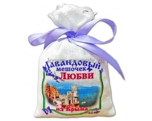 Лавандовый мешочек из Крыма