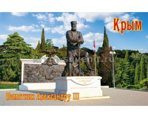 Ливадийский д-ц Александр III (2-14-6-1) магн.акр.пр.
