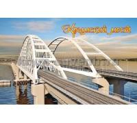 Крымский мост (2-71-1-2) магн.акр.пр.