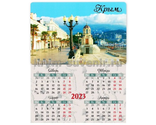 Ялта (083-100-10) календарь-магнит