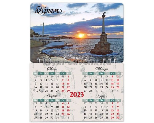 Севастополь №1 (083-100-11) календарь-магнит