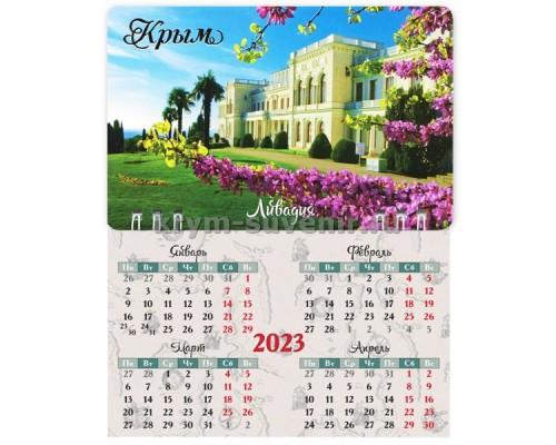 Ливадия (083-100-14) календарь-магнит