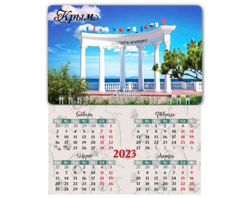 Алушта №1 (083-100-15) календарь-магнит