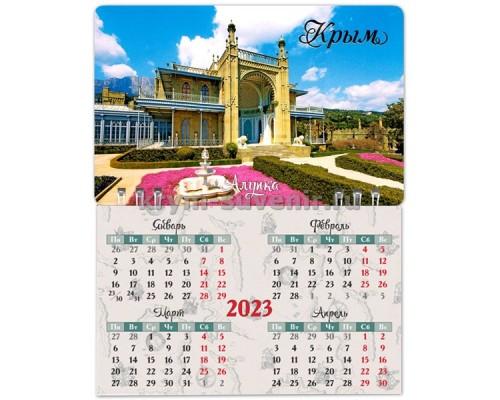 Алупка №1 (083-100-13) календарь-магнит