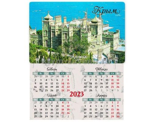 Алупка №2 (083-100-16) календарь-магнит