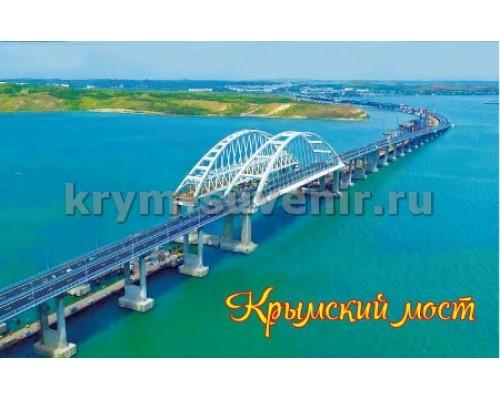 Крымский мост (2-71-1-3) магн.акр.пр.