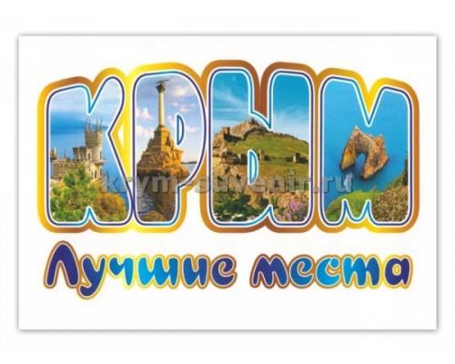 Набор открыток Крым Лучшие места бел. серия (Амазонка) уп. 40 шт.