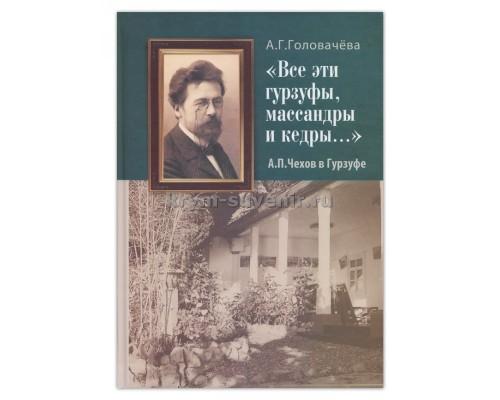 Книга А.П. Чехов в Гурзуфе