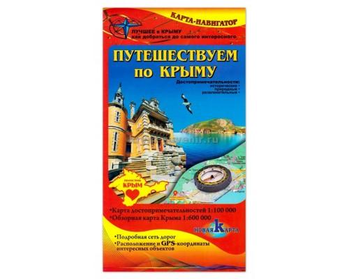 Карта туристская Путешествуем по Крыму 1:100 000 + 1:600 000 (НоваяКарта)