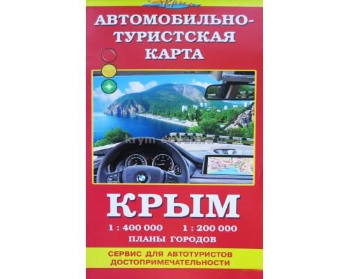 Карта автомобильно-туристская КРЫМ (Свит) планы городов 1:400 000 и 1:200 000