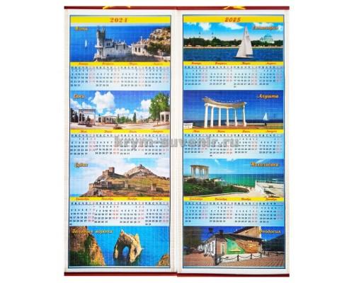 Календарь настенный СА3 2020-2021 г.  Крым , Ласт.гн, Алушта, Саки, Судак, Феодосия, Евпатория, Золотые ворота,