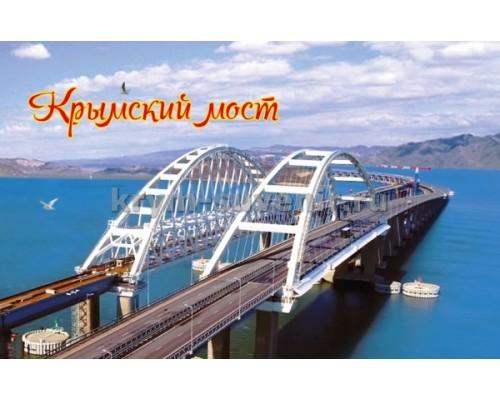 Крымский мост (2-71-1-4) магн.акр.пр.