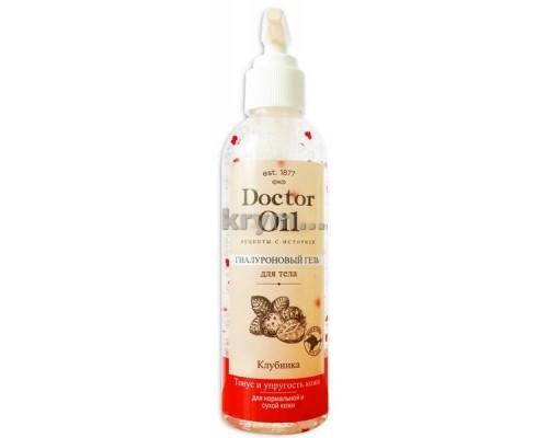 Гиалуроновый  гель для тела (Doctor Oil) Клубничный 200 мл