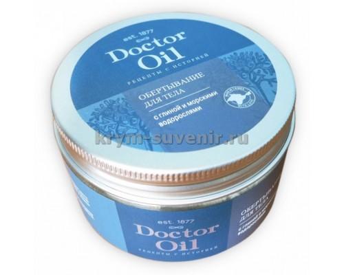 Обертывание  для тела (Doctor Oil) с Глиной и Морскими водорослями  400 гр