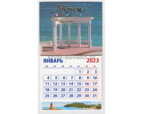 Алушта (090-05-01-00) календарь-магнит