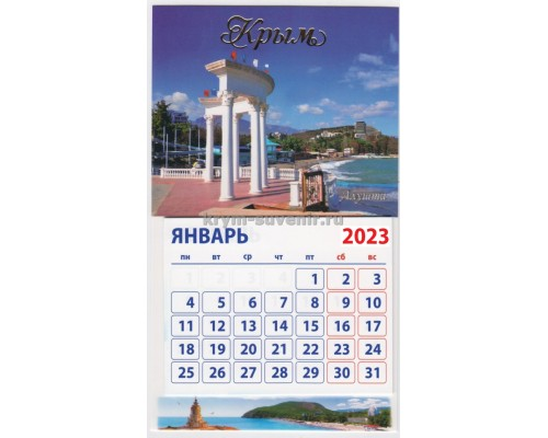 Алушта (090-05-08-00) календарь-магнит