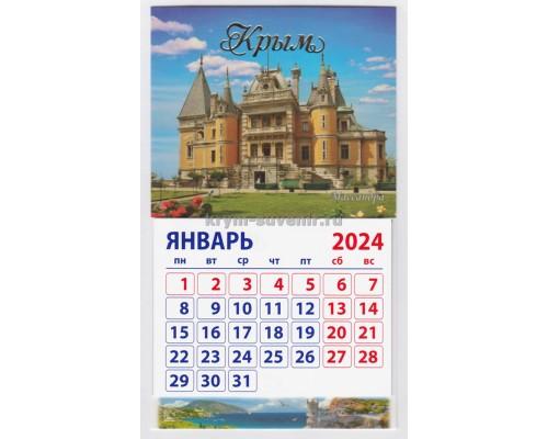 Массандра (090-09-05-00) календарь-магнит