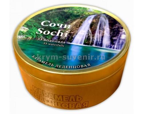 Карамель леденцовая Сочи 33 водопада ассорти 180 гр. (С33В) 12шт/уп.
