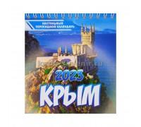 Календарь домик Крым малый Вид № 1 2022 настольный перекидной 50 шт./уп