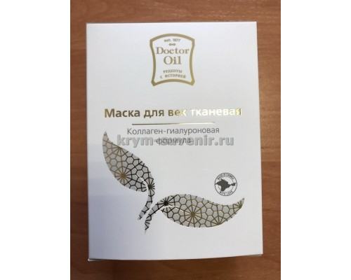 Маска для век (Doctor Oil) тканевая, колаген-гиалуроновая фрмула, 7 саше-пакетов