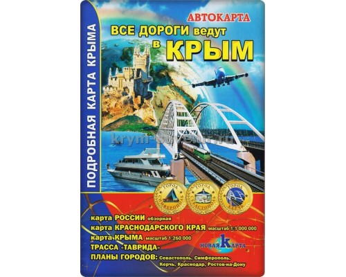 Автокарта (Новая карта) Все дороги ведут в Крым