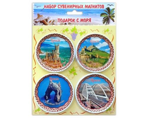 Набор тарелок-магнитов (пластик) из 4-х шт. Крым-4