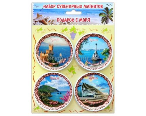 Набор тарелок-магнитов (пластик) из 4-х шт. Крым-5