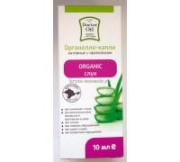 Органелло-капли (D.Oil) Organic слух нативные с прополисом 10 мл.