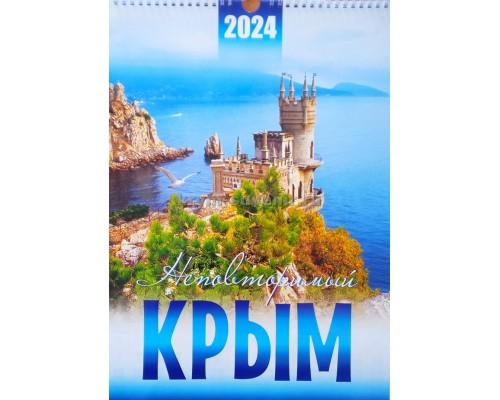 Крым Неповторимый 2022 (Терра-АйТи) Календарь А3 перек. 30 шт/уп