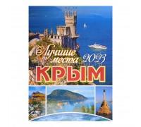 Календарь настенный А3 перекидной Крым Лучшие места 2022 (Терра-АйТи)  30 шт/уп