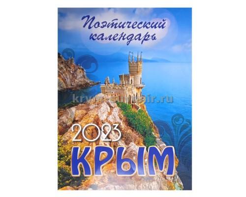Календарь настенный А3 перекидной Крым Поэтический 2022 (Терра-АйТи)  30 шт/уп