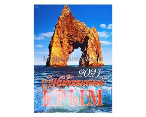 Календарь настенный А3 перекидной Крым Живописный 2022 (Терра-АйТи)  30 шт/уп