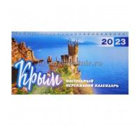 Календарь домик Крым большой 2022 настольный перекидной (Амазонка) 50 шт./уп