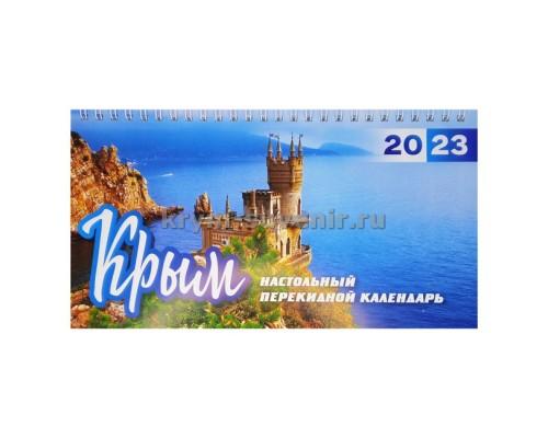 Календарь домик Крым большой 2022 настольный перекидной (Амазонка) 40 шт./уп