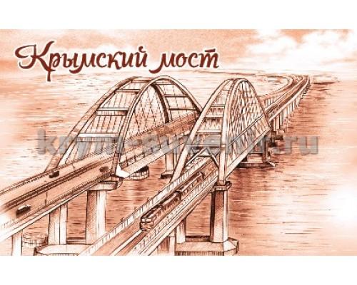 Крымский мост Арт.магн.акр.пр. (2-71-99-14)