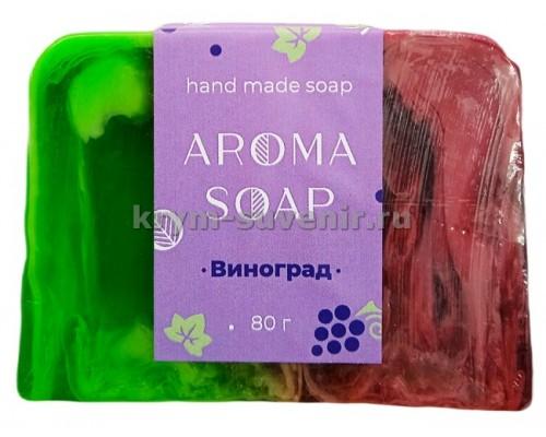 Мыло (AROMA SOAP) Виноград  80 гр. глицериновое
