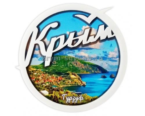 Магнит деревянный круглый Гурзуф/Крым 3D