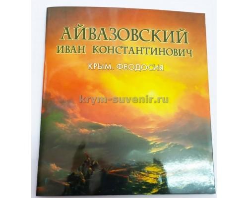 Книга Айвазовский. Крым Феодосия (Свит) м/о книга, 40 шт./уп